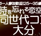 25~35歳限定【時を忘れる恋空間】 同世代コン-大分(4/4)