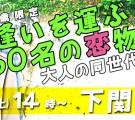 【出逢いを運ぶ60名の恋物語】25~39歳限定!大人の同世代コン-下関(4/11)