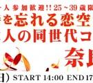 お一人参加歓迎!25~39歳限定【時を忘れる恋空間】 大人の同世代コン-奈良(4/19)