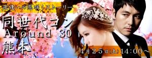 【出逢いの恋咲くストーリー】同世代コン Around30-熊本(4/25)