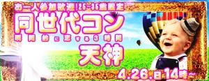 お一人参加歓迎!25~35歳限定!同世代コン-天神(4/26)