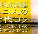 【25~39歳交流】優しく溶け合う恋する季節♫甘い二人の同世代コン-島根(4/29)