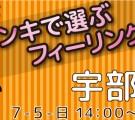 お一人参加歓迎!25~39歳限定!ホンキで選ぶフィーリングコン-宇部(7/5)