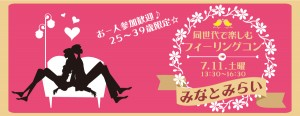 お一人参加歓迎!25~39歳限定!同世代で楽しむ☆フィーリングコン-みなとみらい(7/11)