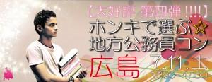 【大好評 第四弾!!!】ホンキで選ぶ☆地方公務員コン-広島(7/11)