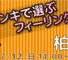 お一人参加歓迎!25~39歳限定!ホンキで選ぶフィーリングコン-柏(7/12)