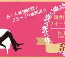 お一人参加歓迎!25~39歳限定!同世代で楽しむ☆フィーリングコン-奈良(6/14)