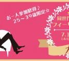 お一人参加歓迎!25~39歳限定!同世代で楽しむ☆フィーリングコン-大分(7/18)