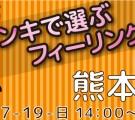 お一人参加歓迎!20代限定!ホンキで選ぶフィーリングコン-熊本(7/19)