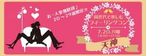 お一人参加歓迎!20代限定企画!同世代で楽しむ☆フィーリングコン-天神(7/20)
