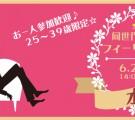 お一人参加歓迎!25~39歳限定!同世代で楽しむ☆フィーリングコン-水戸(6/20)