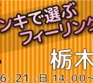 お一人参加歓迎!25~39歳限定!ホンキで選ぶフィーリングコン-栃木(6/21)
