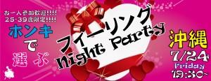 お一人参加歓迎!25~39歳限定!ホンキで選ぶフィーリングナイトパーティー-沖縄(7/24)