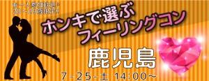 お一人参加歓迎!20代限定!ホンキで選ぶフィーリングコン-鹿児島(7/25)