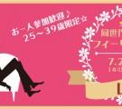 お一人参加歓迎!25~39歳限定!同世代で楽しむ☆フィーリングコン-山口(7/25)