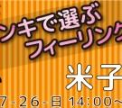 お一人参加歓迎!25~39歳限定!ホンキで選ぶフィーリングコン-米子(7/26)