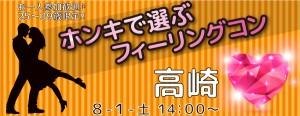 お一人参加歓迎!25~39歳限定!ホンキで選ぶフィーリングコン-高崎(8/1)