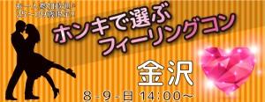 お一人参加歓迎!25~39歳限定!ホンキで選ぶフィーリングコン-金沢(8/9)
