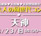 【女性職業限定企画】看護師・保育士・美容関係限定!!大人の同世代コン-天神(8/23)