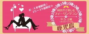 お一人参加歓迎!25~39歳限定!同世代で楽しむ☆フィーリングコン-鹿児島(9/5)