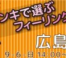 お一人参加歓迎!25~39歳限定!ホンキで選ぶフィーリングコン-広島(9/6)