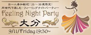お一人参加歓迎!25~39歳限定!同世代で楽しむ☆フィーリングナイトパーティー-大分(9/11)