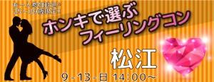 お一人参加歓迎!25~39歳限定!ホンキで選ぶフィーリングコン-松江(9/13)