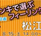【社会人限定企画】お一人参加歓迎!20~39歳限定!ホンキで選ぶフィーリングコン-松江(8/15)