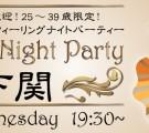 お一人参加歓迎!25~39歳限定!同世代で楽しむ☆ナイトフィーリングパーティー-下関(9/16)
