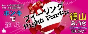 お一人参加歓迎!25~39歳限定!ホンキで選ぶ☆ナイトフィーリングパーティー-徳山(9/16)
