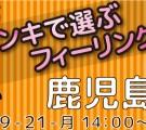 お一人参加歓迎!20代限定!ホンキで選ぶフィーリングコン-鹿児島(9/21)