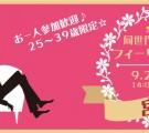 お一人参加歓迎!25~39歳限定!同世代で楽しむ☆フィーリングコン-宮崎(9/22)