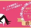 お一人参加歓迎!25~39歳限定!同世代で楽しむ☆フィーリングコン-鹿児島(8/22)