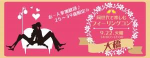 お一人参加歓迎!25~39歳限定!同世代で楽しむ☆フィーリングコン-大橋(9/22)
