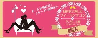 お一人参加歓迎!25~39歳限定!同世代で楽しむ☆フィーリングコン-横浜(9/26)