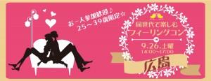 お一人参加歓迎!25~39歳限定!同世代で楽しむ☆フィーリングコン-広島(9/26)