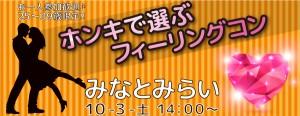 お一人参加歓迎!25~39歳限定!ホンキで選ぶフィーリングコン-みなとみらい(10/3)