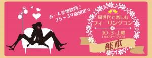 お一人参加歓迎!25~39歳限定!同世代で楽しむ☆フィーリングコン-熊本(10/3)