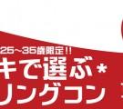 お一人参加歓迎!25~35歳限定!ホンキで選ぶ☆フィーリングコン-名古屋(10/3)