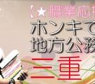 【職業応援企画】ホンキで選ぶ☆地方公務員コン-三重(9/5)