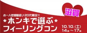 お一人参加歓迎!20代限定企画!ホンキで選ぶフィーリングコン-滋賀(10/10)