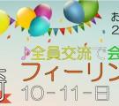 お一人参加歓迎!20代限定企画!*全員交流で会話が弾む*フィーリングコン-宮崎(10/11)