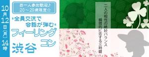 お一人参加歓迎!20代限定企画!*全員交流で会話が弾む*フィーリングコン-渋谷(10/12)