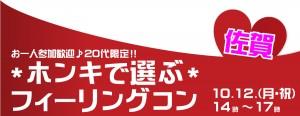 お一人参加歓迎!20代限定企画!ホンキで選ぶフィーリングコン-佐賀(10/12)