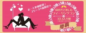 お一人参加歓迎!25~39歳限定!同世代で楽しむ☆フィーリングコン-那覇(10/12)