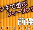 お一人参加歓迎!25~39歳限定!*ホンキで選ぶ*フィーリングコン-前橋(10/17)