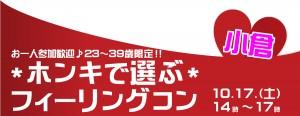 お一人参加歓迎!23~39歳限定!ホンキで選ぶフィーリングコン-小倉(10/17)