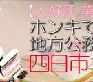 【大好評 第二弾!!!】ホンキで選ぶ☆地方公務員コン-四日市(10/17)