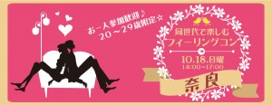 お一人参加歓迎!20代限定企画!同世代で楽しむ☆フィーリングコン-奈良(10/18)