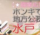 【職業応援企画】ホンキで選ぶ☆地方公務員コン-水戸(9/23)